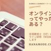 オンラインで研修を受けよう!言語聴覚士用web講座まとめ