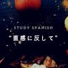 """""""直感に反して"""" """"家族の影響ではなく自分から"""" をスペイン語でなんと言う?"""
