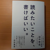 ただし、条件があります! 「読みたいことを、書けばいい。」 田中泰延 ダ イヤモンド社