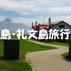 札幌から列車で稚内へ向かう~利尻島・礼文島旅行記①~