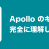 Apollo のキャッシュ機構、完全に理解した(い)