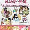 『40のサインでわかる乳幼児の発達』妊娠中にこの本に出会いたかった…