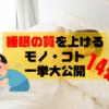 【絶対おすすめの14選】睡眠の質を上げるモノ・コト一挙大公開