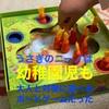 『うさぎのニーノ』は幼稚園児も大人と対等に遊べるボードゲームだった