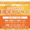 【ちょびリッチ】スマホ公式サイト爆得キャンペーン(6/1〜6/30)