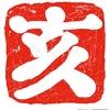 亥文字 ハンコ スタンプ風 素材