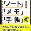 『いつか本を出版できるようになりたい(*´з`)』