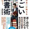 【書評】速読日本一が教える すごい読書術【おすすめ読書術本】