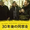 映画『30年後の同窓会』を観る