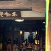 【奈良】十輪院護摩堂の不動明王及び二童子像を拝む