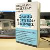 Amazonほしいものリストから「日本人のための日本語文法入門」を頂きました!