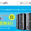 mixhostが6ヶ月間も無料になるクーポンコードの入手方法と注意点