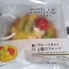 【似非グルメの甘味礼讃 18品目】ローソンの『フルーツタルト(4種のフルーツ)』