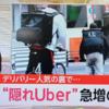 【Uber Eats】隠れウーバーの報道の真実と「ウーバカイーツ」について