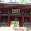 上尾の日光東照宮、群馬県・妙義神社