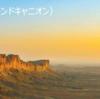 鬼が曳く(1) 別館ブログ「海の向こうの風景」立ち上げ予定