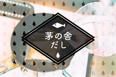 焼きあご入りの「茅の舎だし」を手に入れた!ふわっギュッ...な味で和食が好きになる。