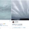 【地震雲】5月30日~31日に日本各地で『地震雲』の投稿が相次ぐ!『環太平洋対角線の法則』の発動で日本で巨大地震が!?『南海トラフ地震』などの巨大地震に要警戒!!