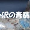 糸魚川ヒスイ:入コン沢の青翡翠の勾玉