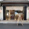 浅草「くくりひめ珈琲」〜自家焙煎コーヒーと和スイーツ(パフェ)のカフェ〜