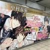【続】「純情ロマンチカ&世界一初恋&エメラルドの特大告知ポスター」が気になる