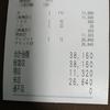 2021/2/1(月)日勤 税抜35k