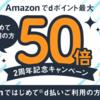 2019年6月 Amazonのd払いでポイント50倍還元を実施(初めての方限定)