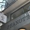 中目黒のピーナッツカフェに行きました