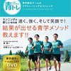 箱根駅伝 2017年 出場校決定 ~ シード校 10校の一覧
