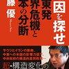 佐藤優『動因を探せ 中東発世界危機と日本の分断』(徳間書店)2016/03/30