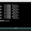ラジオ英会話 capture  stream mac  ダウンロード出来ない