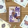 簡単なボードゲーム紹介【狸と茶釜】
