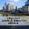 2020年1月:秋田のイベント・お祭りまとめ。1月はどこにいく?