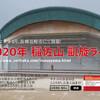 『松尾貴臣 2020年稲佐山凱旋ライブ』PR動画第一弾