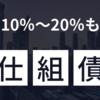 【徹底解説】仕組債|年利10%〜20%の固定金利も可能!