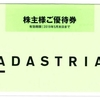 アダストリア(2685)から株主優待が届きました(2018年2月末日銘柄)