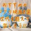おすすめのジブリ映画8選!あらすじとみどころ