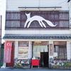 茨城県笠間市パワースポット&テイクアウトグルメ巡り笠間稲荷神社と二ツ木のくるみ稲荷ずし