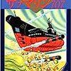 『サブマリン707 1巻 Kindle版』 小澤さとる Beaglee
