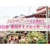 【旅行】フォトジェニックな台湾旅行→3日目AM:絶対おすすめの十分・九份編