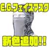 【EVERGREEN】釣りに最適な高機能フェイスマスク「E.G.フェイスマスク」に新色追加!