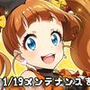 【ナナシス】1/19メンテナンスまとめ!バトライブとKARAKURIのエピソードが追加されるぞ!