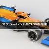 マクラーレンがMCL35を発表