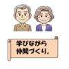 2019年 中央公民館 悠々学級 実行委員募集!