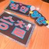 SEVENTEEN CLAP カムバ渡韓③〜M COUNTDOWN 観覧編〜