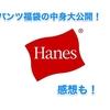 【Hanes】ヘインズのパンツ福袋がお得すぎて禿げた!