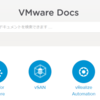 VMware NSXの種類について(NSX for vSphere / NSX-T)