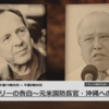 今日放送 ! - NHK ETV 特集 ペリーの告白 ~元米国防長官・沖縄への旅~