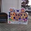 佐賀市にある野中蒲鉾さんで、ちくわ作り体験してきました!
