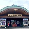 大江戸温泉物語×ゴールデンカムイ